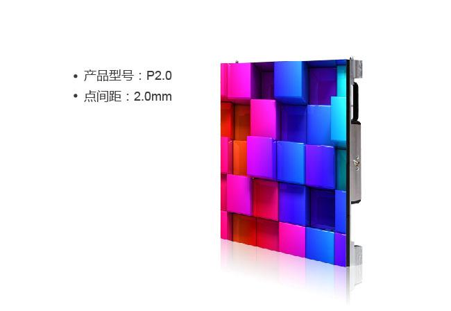 室内P2全彩LED显示屏