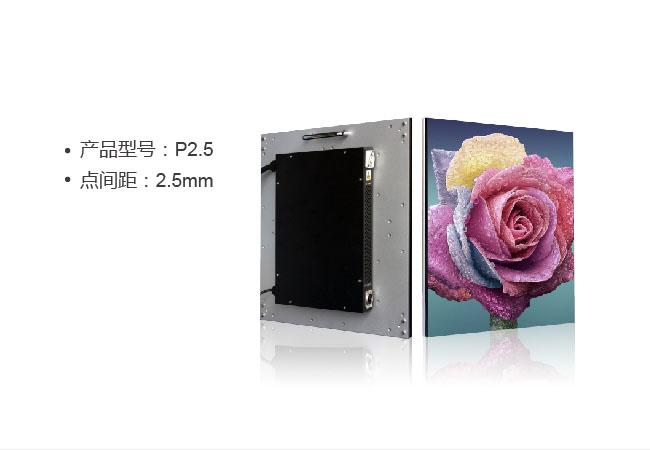 室内P2.5全彩LED显示屏
