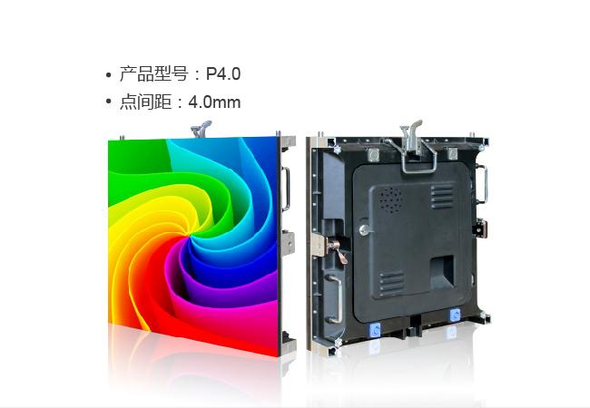 室内P4全彩LED显示屏设计方案