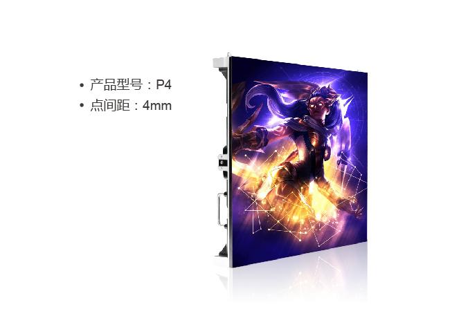 P4户外全彩LED大屏幕 室外LED电子显示