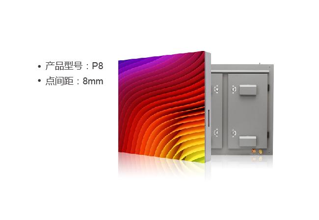 P8户外全彩LED显示屏 室外LED电子大屏
