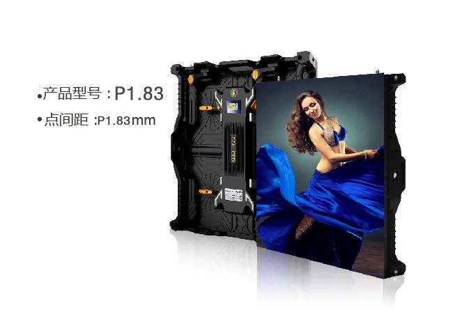 P1.83高清小间距LED显示屏