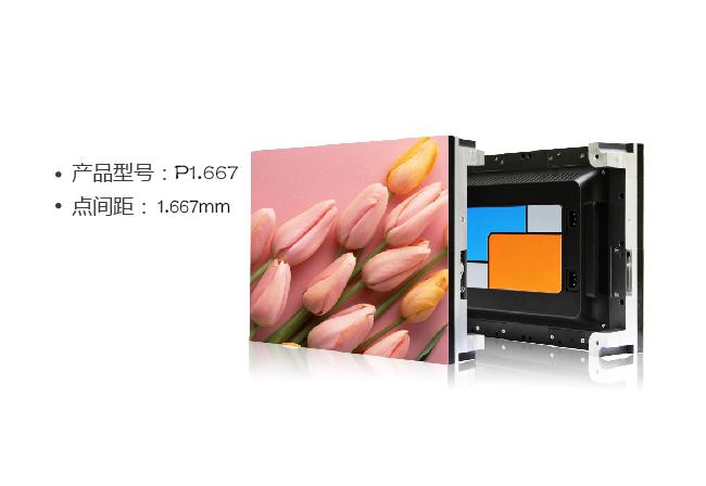 P1.667室内小间距LED显示屏