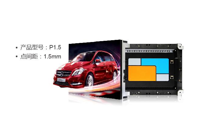 P1.5室内小间距LED显示屏