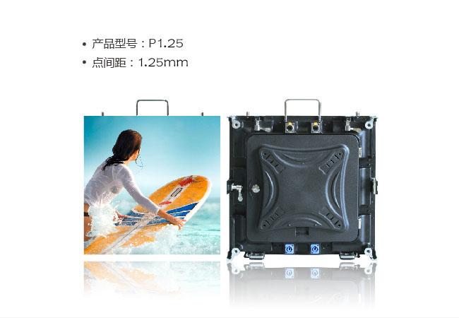 P1.25高清全彩LED小间距显示屏