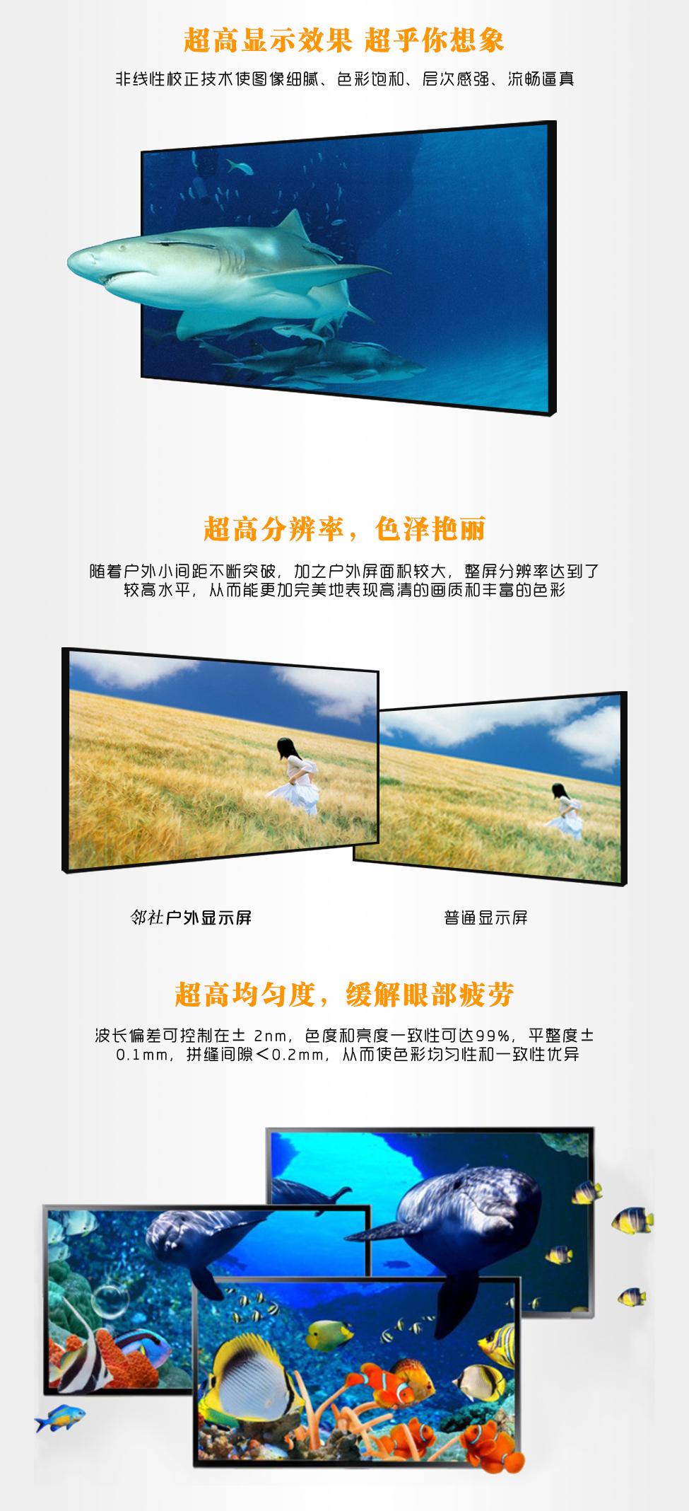 山东LED屏幕厂家及济南LED电子屏的优势及挑战