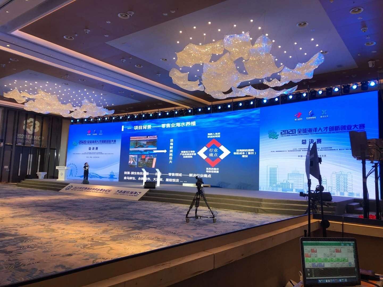 2020东亚海洋合作平台青岛论坛高清小间距LED显示屏案例