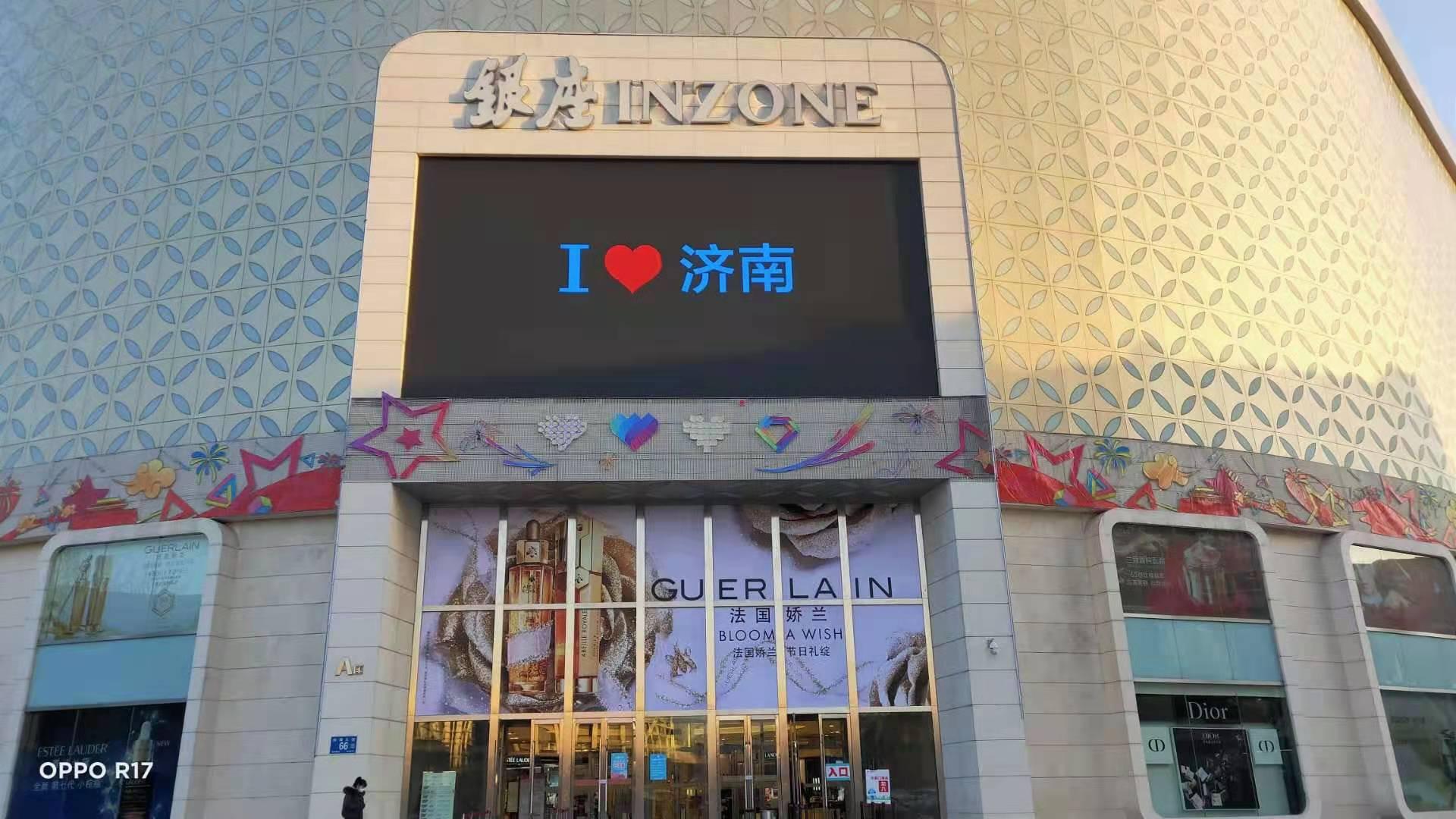 山东济南银座购物广场室外壁挂全彩LED显示屏案例